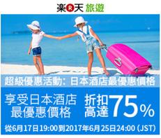 Rakuten Travel 樂天旅遊 Super Sales(優惠到6月24日)
