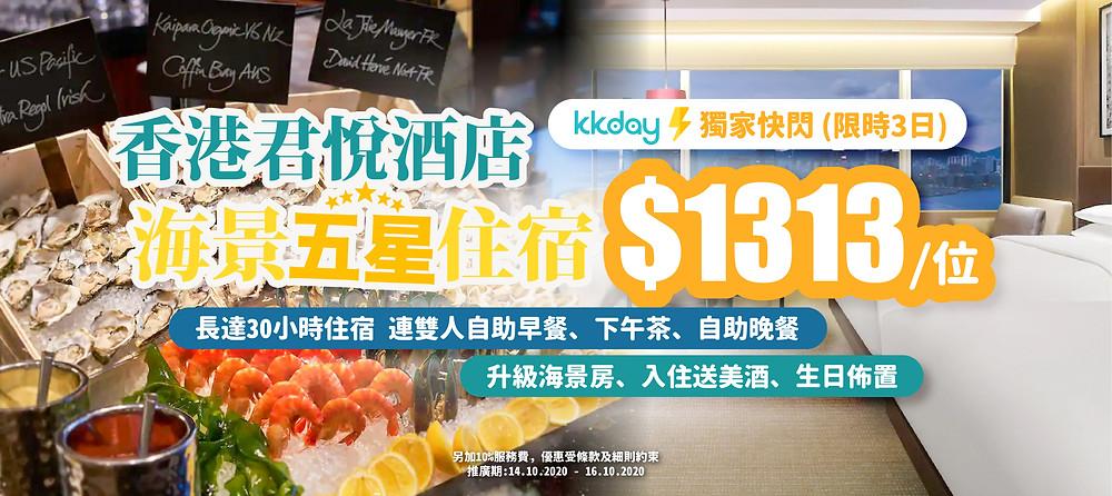 KKday-nov2020-promo-banner