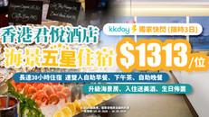 《KKday Staycation優惠》- 預訂香港君悅酒店低至3折只需$1,313/位起 住宿連早晚餐下午茶奢華體驗 (優惠至2020年10月16日)