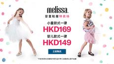 《MDream 嬰童鞋款優惠》Melissa 小童款式一律 HK$169 嬰兒款式一律 HK$149 (優惠到19年1月31日)