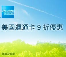 Expedia HK 智遊天下網 酒店預訂 優惠 10%折扣