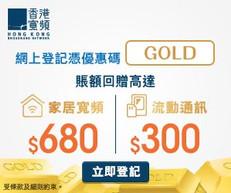 【香港寬頻HKBN 手機計劃優惠】流動通訊賬額回贈高達$300