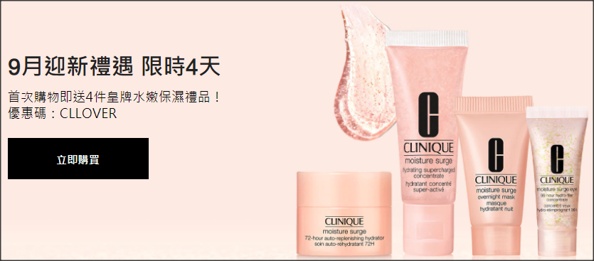Clinique-sept2020-promo-banner2