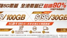 【中國移動CMHK 手機計劃優惠】選用5G全速本地服務30GB/100GB計劃低至HK$198+送20,000 MyLink積分 (免繳$200)+免$18行政費(月優惠至2020年9月30日)