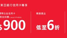 【J SELECT 優惠】購買正價產品可享95折 (優惠至2021年6月27日)