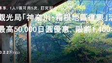【Relux 優惠】預訂神奈川-箱根客房金額滿JPY20,000 可獲得JPY10,000優惠券 (優惠至20年2月27日)