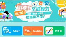 《KKday 消費券優惠多重賞優惠》- 八達通:預訂本地產品即享 95 折 AlipayHK:預訂本地產品滿 $800即享$50折扣(優惠至2022年2月28日)