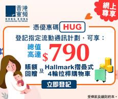 【香港寬頻HKBN 手機計劃優惠】登記指定家居寬頻服務可享總值$1,668賬額回贈及Diamond紫鑽陶瓷鍋28cm (優惠至2021年5月10日)