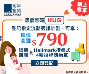 hkbn-mobileplan-may2021-promo-banner