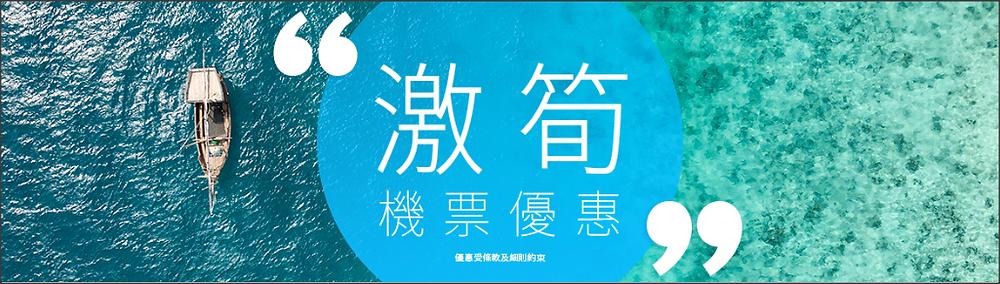 zuji-jul-promo