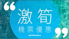 《Zuji 優惠》機票簽賬滿HK$3,00即享HK$88即時折扣 (優惠到18年8月14日)
