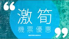 《Zuji x 香港航空優惠》買滿HK$3,000(未連稅)即享HK$100即時折扣 (優惠到18年12月31日)
