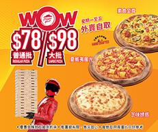 《PizzaHut 優惠》- 逢星期一至五 外賣自取「夏威夷風光、素食至尊同埋芝味誘惑」三款必勝批普通批都只係$78 而大批亦都只係$98 (優惠至2021年8月31日)