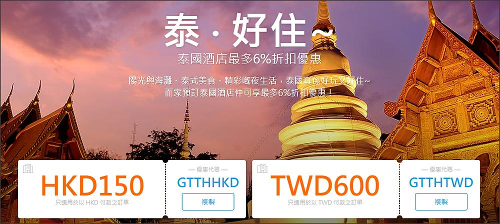 Ctrip-thailand-hotel-banner