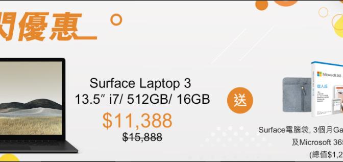 【Microsoft微軟快閃優惠】-  購買Surface Pro 7 (i7/512GB/16GB)電腦產品 即送鍵盤保護蓋/Surface電 (優惠至2021年1月24日)