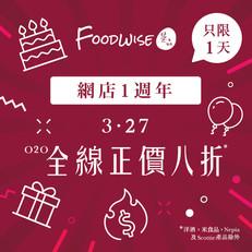 【Foodwise 網店一周年優惠優惠】全線貨品正價八折 (優惠至2020年3月27日)