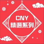 【零食大王 情人節+新年優惠】- 買滿$999 即減 $99 (優惠至18年2月14日)