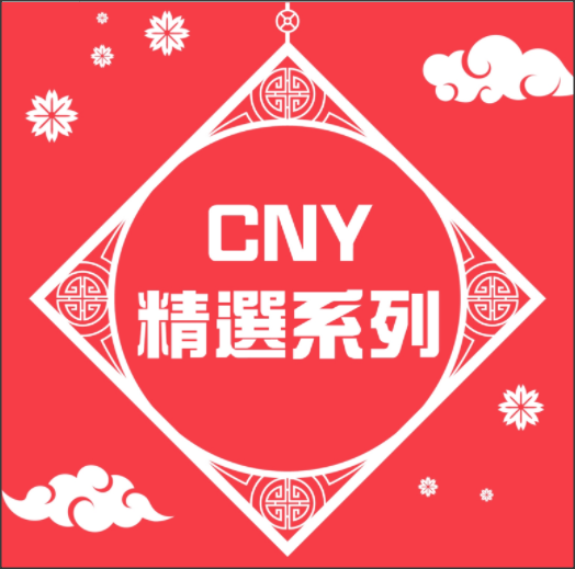 lingsikking-cny2018-promo