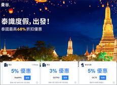 【Trip.com 泰國優惠】預訂泰國酒店可享97折  (優惠到10月31日)