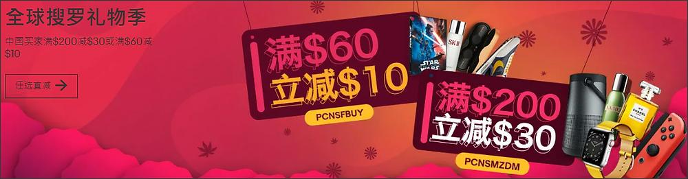 ebay-nov2020-promo-banner2