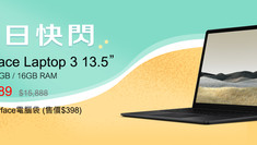 【Microsoft微軟優惠】-  購買Surface電腦可享低至39折高達$6000優惠  (優惠至2021年6月30日)