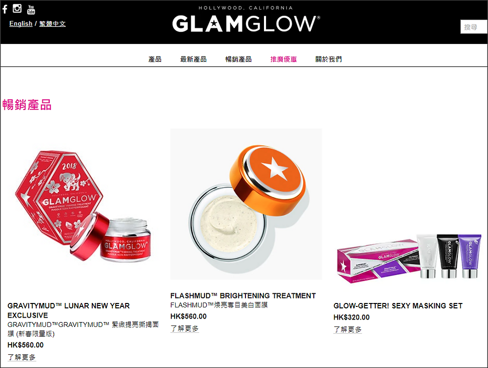 glamglow-dec-promo