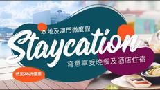 《Klook客路 優惠》-  港島海逸君綽酒店只需$1,330起包豪華海景房、西式午餐、早餐、下午茶連黃昏雞尾酒 (優惠至2020年9月30日)