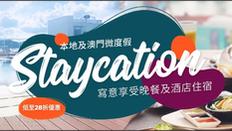 《Klook客路 優惠》-  DBS信用卡買Klook香港及澳門酒店度假滿$200可享5折 (優惠至2020年9月16日)