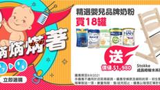 【百佳超級市場優惠】 賺買18罐精選嬰兒奶粉送Stokke Tripp Trapp成長椅 (HK$1980) (優惠至2021年8月8日)