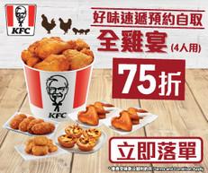 《KFC 優惠》- 購買4人全雞宴 預約自取可享75折 (優惠至2021年3月24日)
