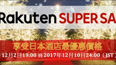 【Rakuten Travel Year End優惠】酒店低至25折 (優惠到12月10日)