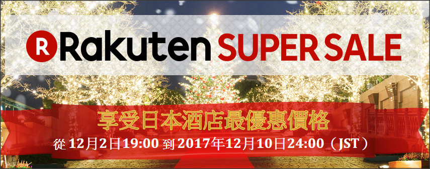 Rakuten-travel-year-end-promo
