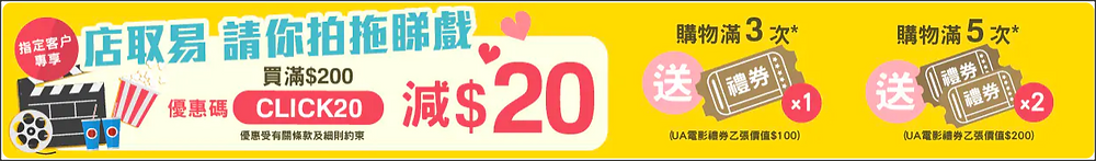 parknshop-jan2020-promo-banner
