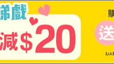 【百佳超級市場 優惠】全網買滿$200即減$20 (優惠至20年1月31日)