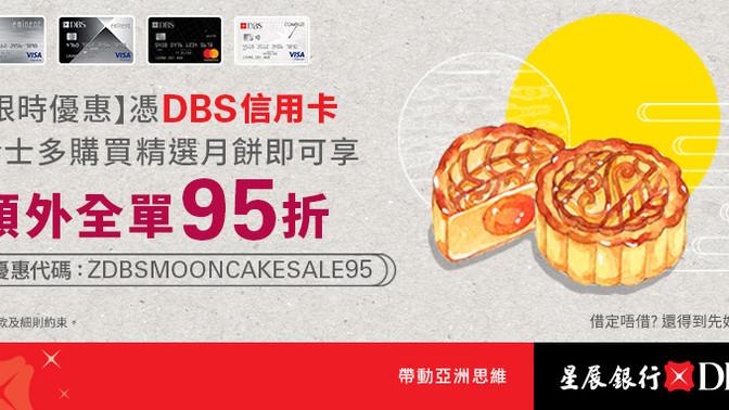 《Ztore 中秋節優惠》憑DBS信用卡買精選月餅即享額外全單95折(優惠至18年9月15日)