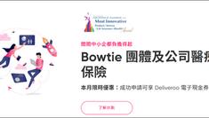 【Bowtie 保泰團體及公司醫療保險優惠】- 成功申請Bowtie 團體及公司醫療保險可享Deliveroo電子現金券(優惠到2021年3月31日)
