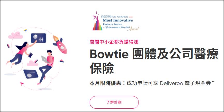 bowtie-groupmedical-mar2021-promo-banner