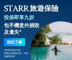 【STARR「卓悅遊」旅遊保險優惠】- 成功投保STARR 旅遊保險即享95折 (優惠到2021年3月31日)