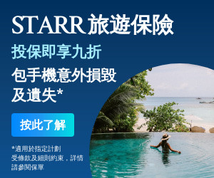 starr-travel-insureance-jan2021-promo-banner