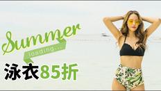 MyDress 泳衣及新品85折&即減低100!! (優惠到6月30日)