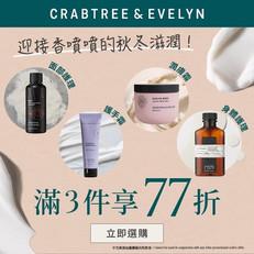 【Crabtree & Evelyn優惠】購物滿3件指定產品以上享77折 超過40款護手霜 、面部護理、潤膚霜及身體護理產品 (優惠至2021年10月31日)