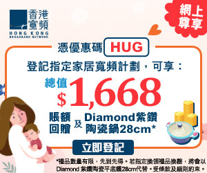 HKBN-broadband-may2021-promo-banner