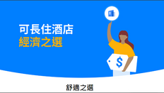 【Trip.com 優惠】精選可長住酒店可享低至82折 (優惠到2020年9月30日)