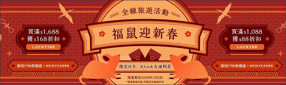 klook-jan2020-promo-banner