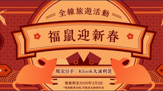 《Klook客路 福鼠迎新春2020優惠》- 購買任何商品滿$1088即減$88 (優惠至20年2月2日)
