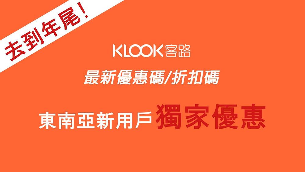 klook-away-promo