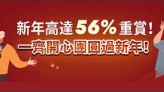【Trip.com 優惠】精選新年酒店高達56%折扣優惠 購買指定手信產品即減5%(優惠到2021年2月19日)