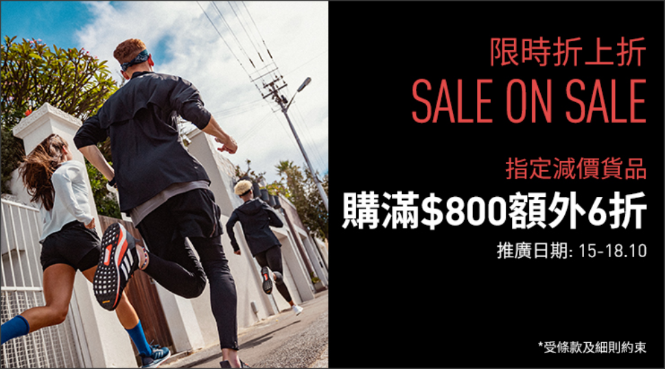 adidas-oct2020-promo-banner2