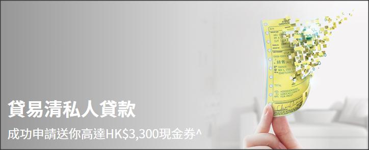 dbs-loan-may2019promo