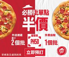 《PizzaHut 優惠》- 外賣自取一個批或外送速遞單點最少兩個批即享半價優惠  (優惠至2021年11月14日)